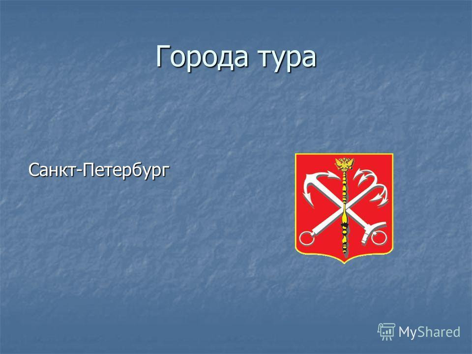 Города тура Санкт-Петербург