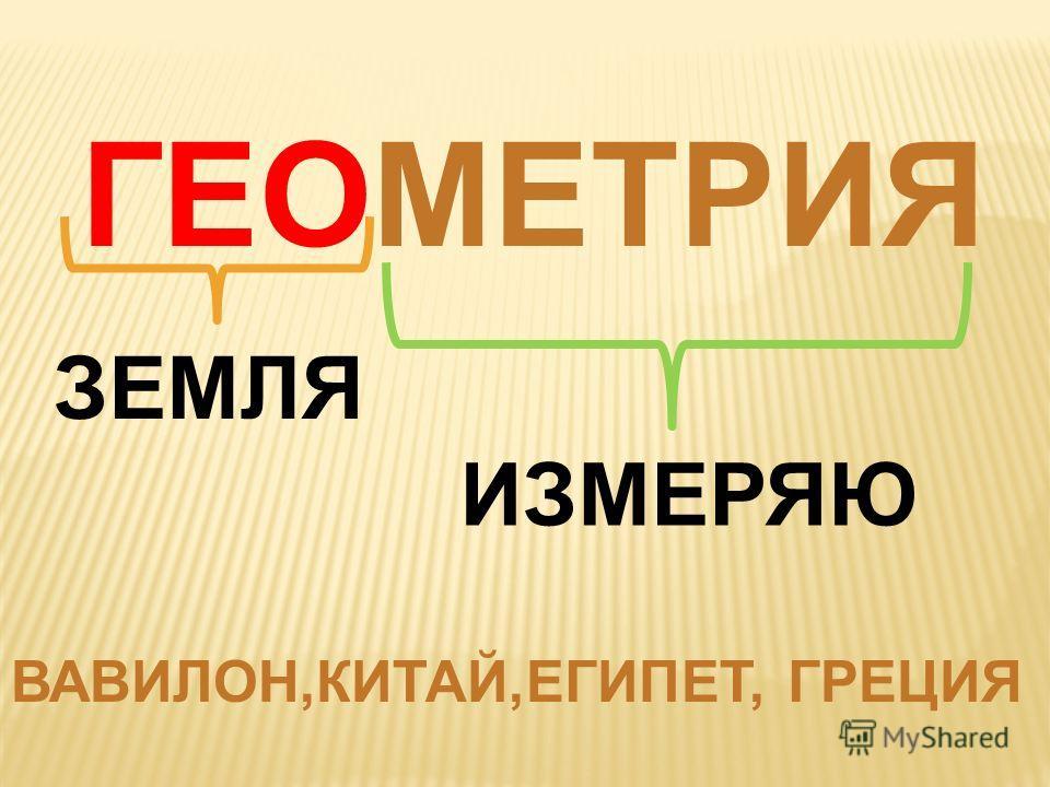 ГЕОМЕТРИЯ ЗЕМЛЯ ИЗМЕРЯЮ ВАВИЛОН,КИТАЙ,ЕГИПЕТ, ГРЕЦИЯ
