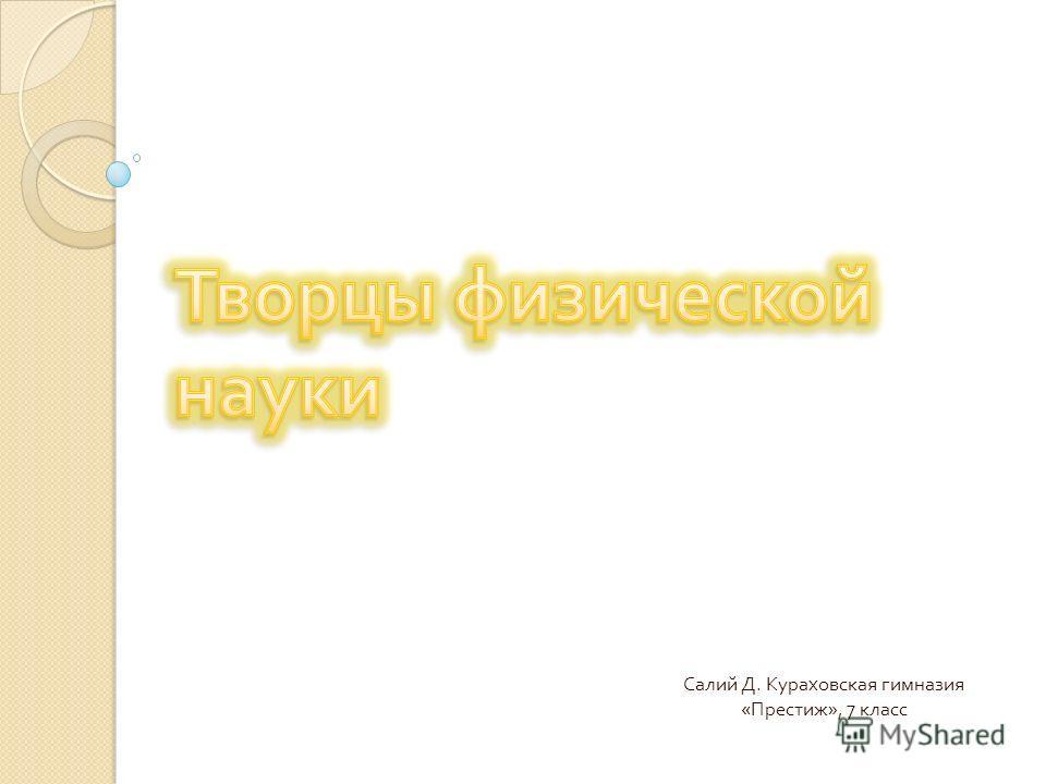 Салий Д. Кураховская гимназия « Престиж », 7 класс