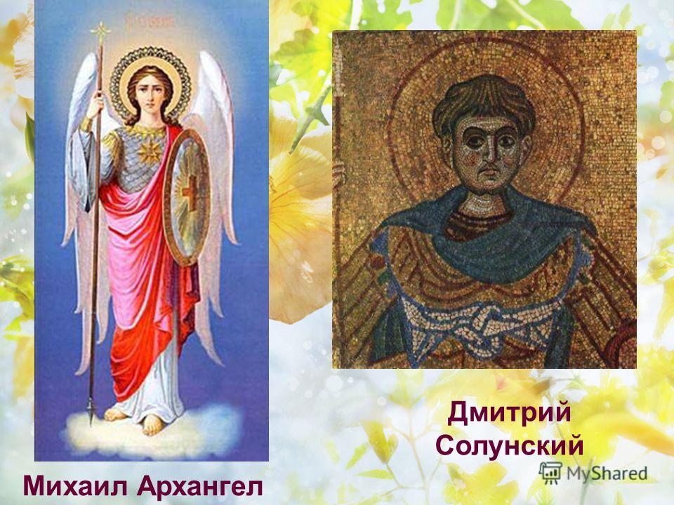 Михаил Архангел Дмитрий Солунский