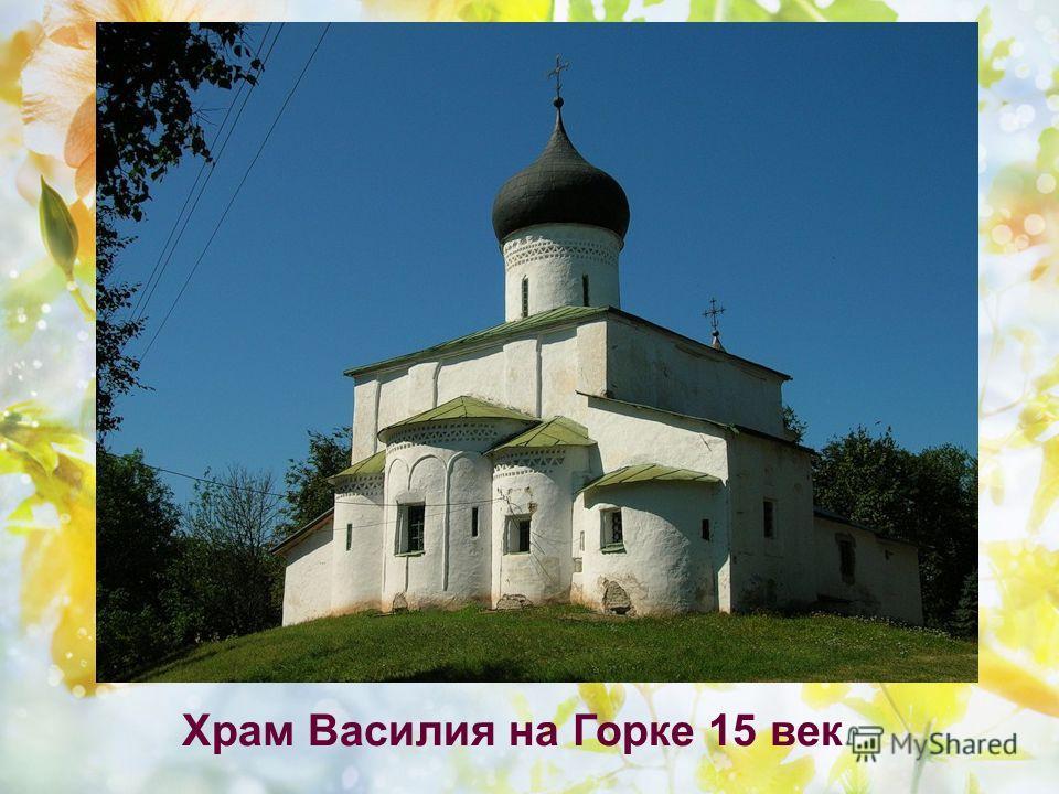 Храм Василия на Горке 15 век