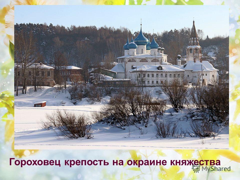 Гороховец крепость на окраине княжества