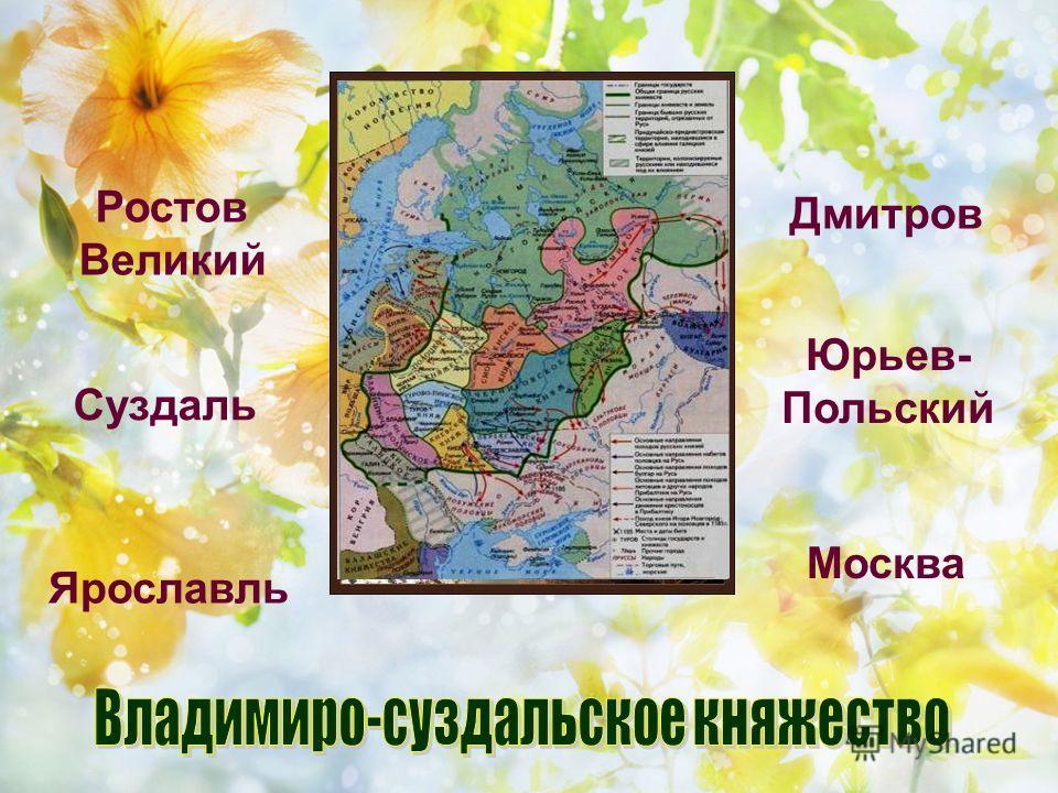 Ростов Великий Суздаль Ярославль Дмитров Юрьев- Польский Москва