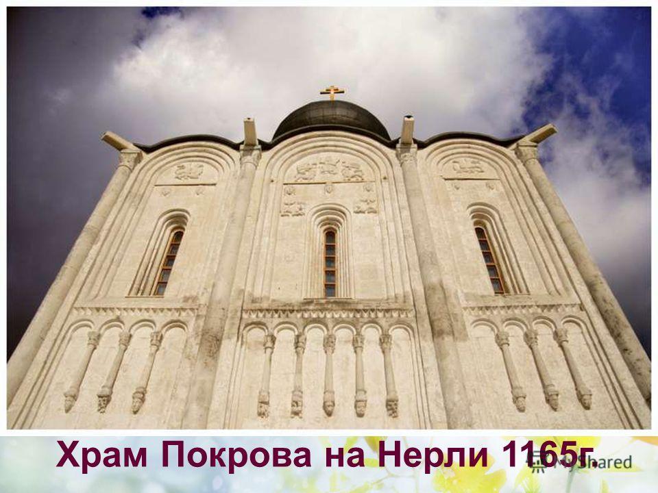 Храм Покрова на Нерли 1165г.