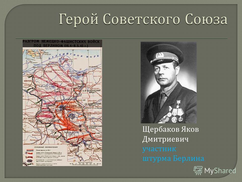 Щербаков Яков Дмитриевич участник штурма Берлина