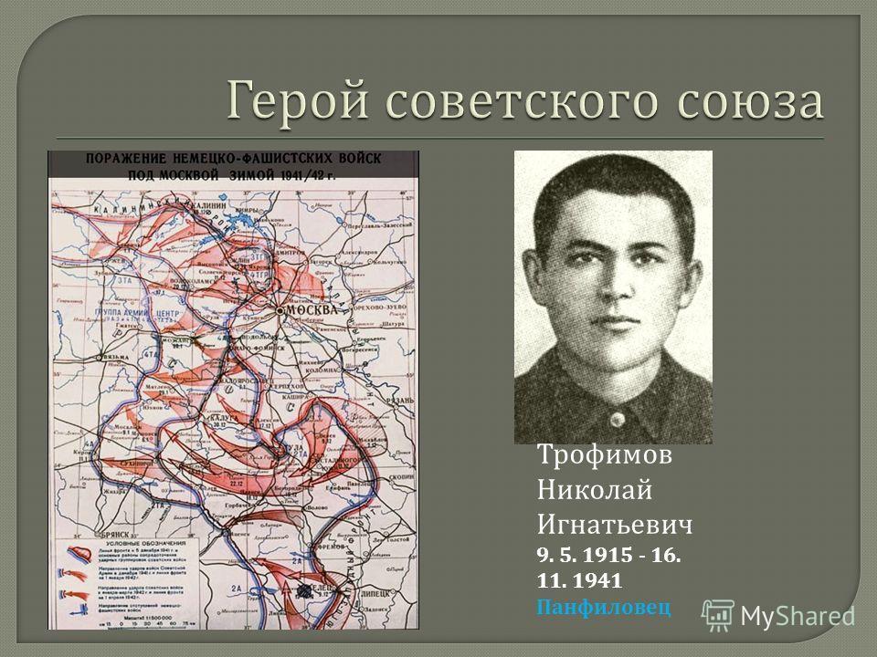Трофимов Николай Игнатьевич 9. 5. 1915 - 16. 11. 1941 Панфиловец