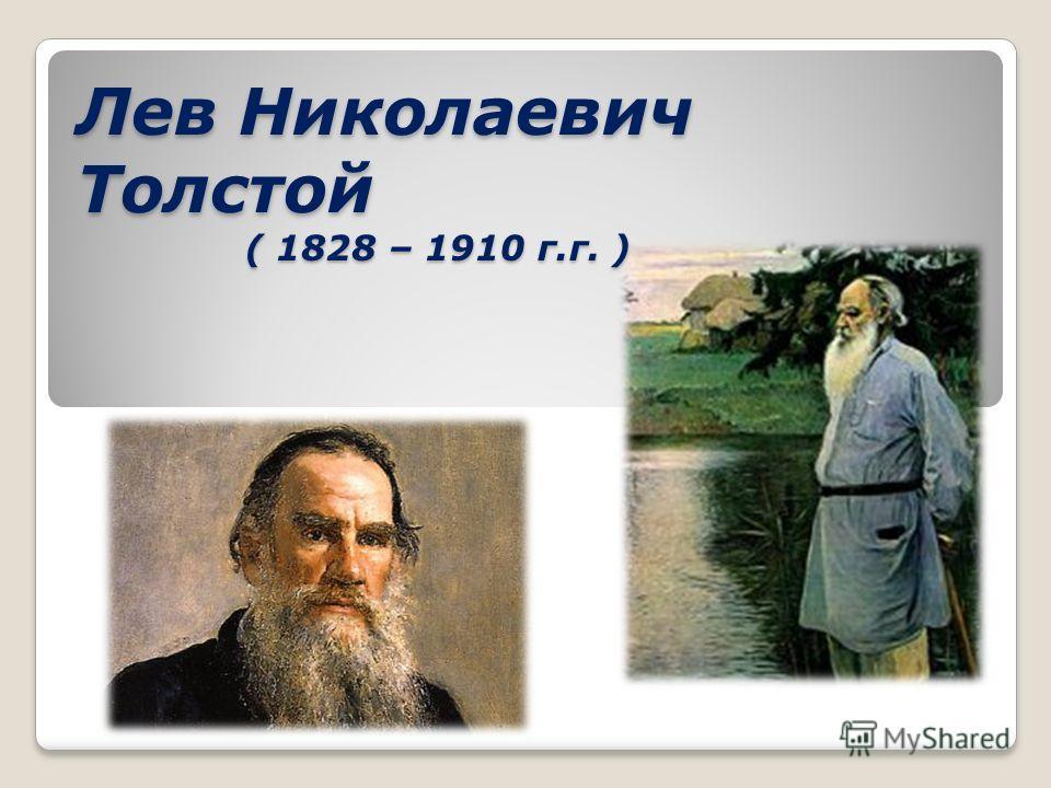 Лев Николаевич Толстой ( 1828 – 1910 г.г. )
