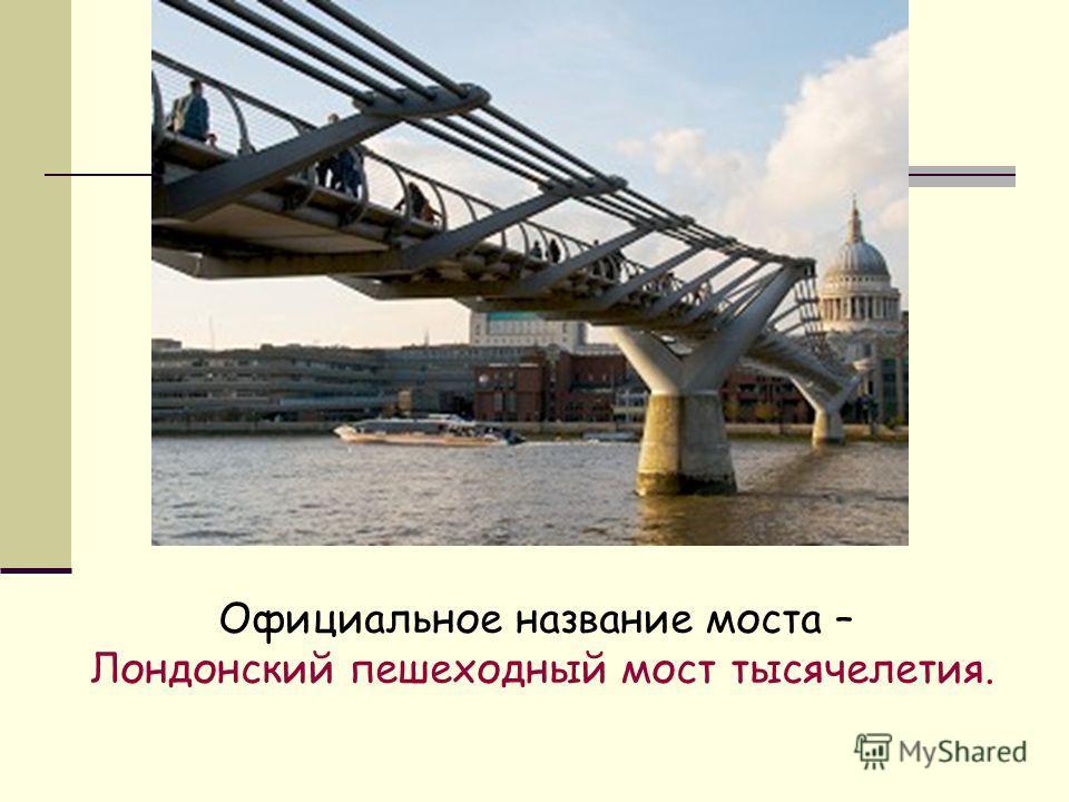 Официальное название моста – Лондонский пешеходный мост тысячелетия.