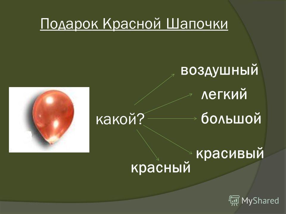 какой? Подарок Красной Шапочки большой легкий воздушный красивый красный