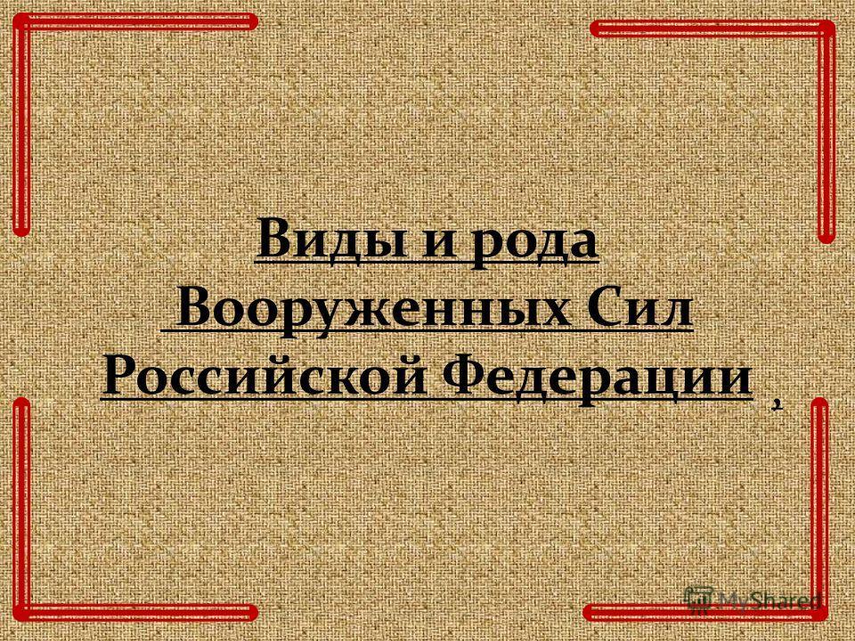 Виды и рода Вооруженных Сил Российской Федерации,