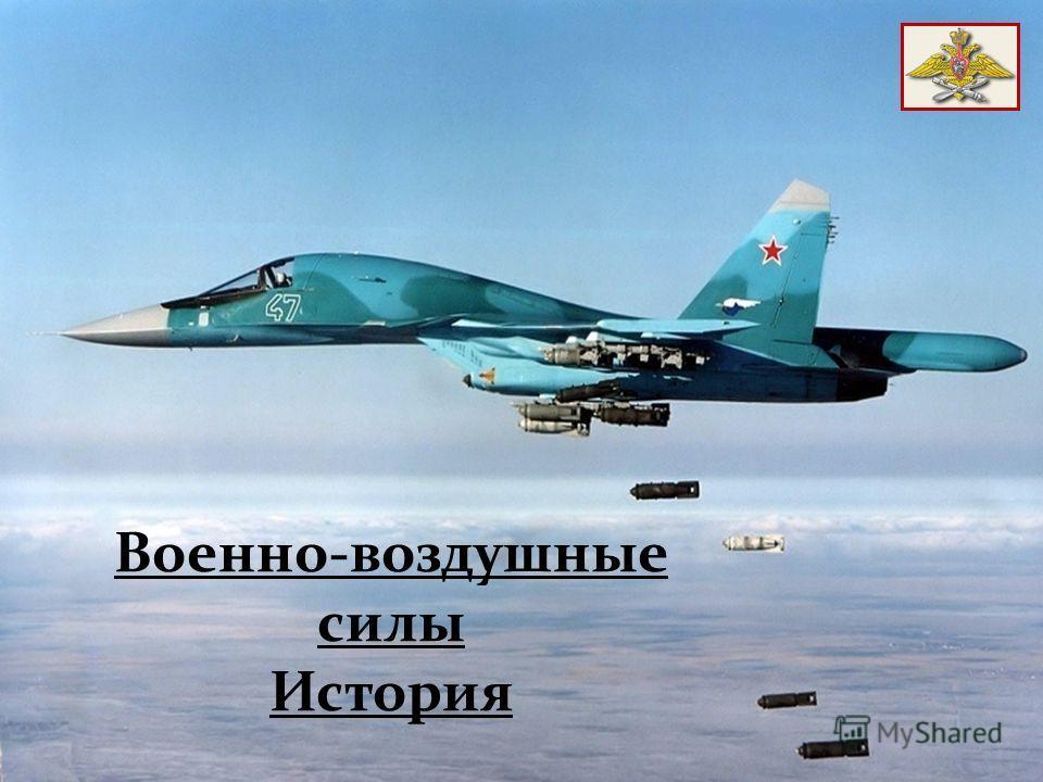 Военно-воздушные силы История