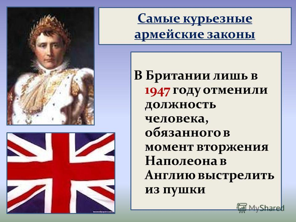 Самые курьезные армейские законы В Британии лишь в 1947 году отменили должность человека, обязанного в момент вторжения Наполеона в Англию выстрелить из пушки