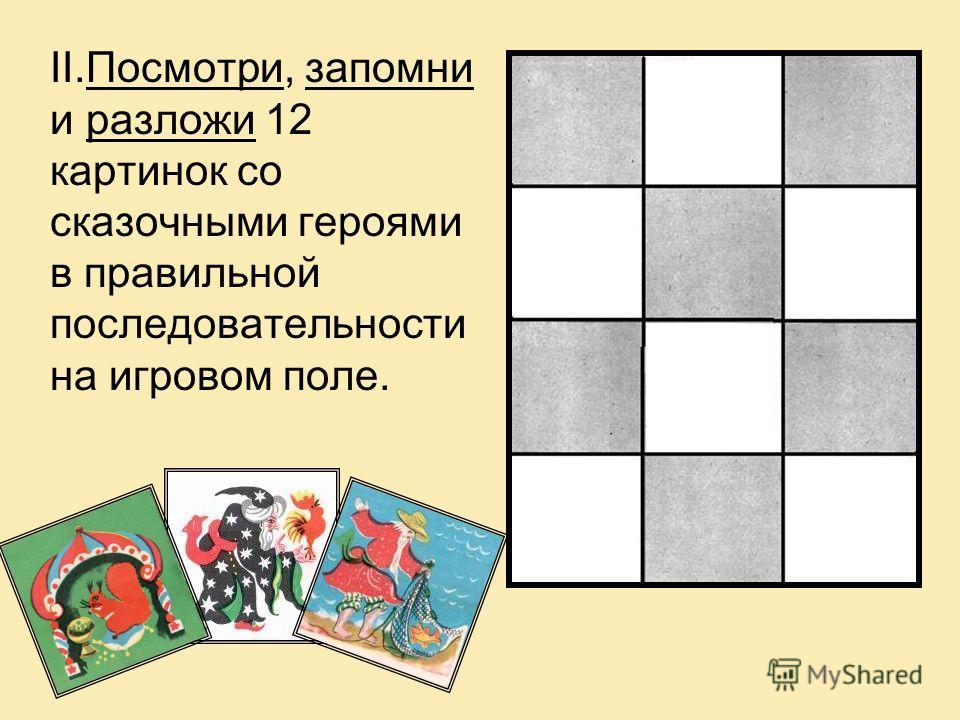 II.Посмотри, запомни и разложи 12 картинок со сказочными героями в правильной последовательности на игровом поле.