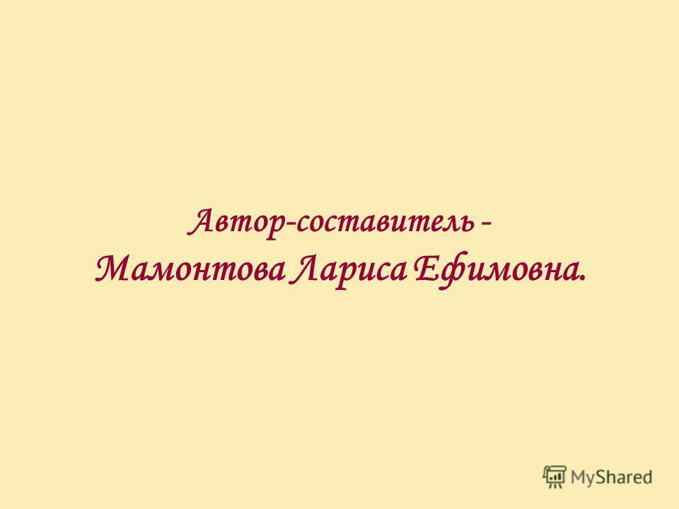 Автор-составитель - Мамонтова Лариса Ефимовна.