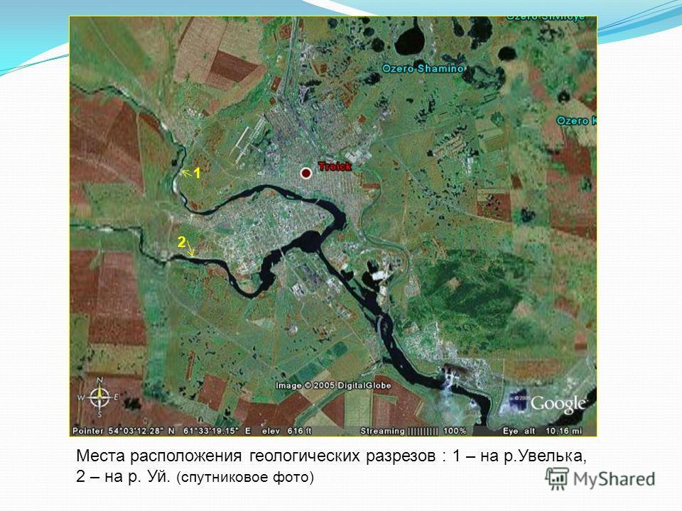 1 2 Места расположения геологических разрезов : 1 – на р.Увелька, 2 – на р. Уй. (спутниковое фото)