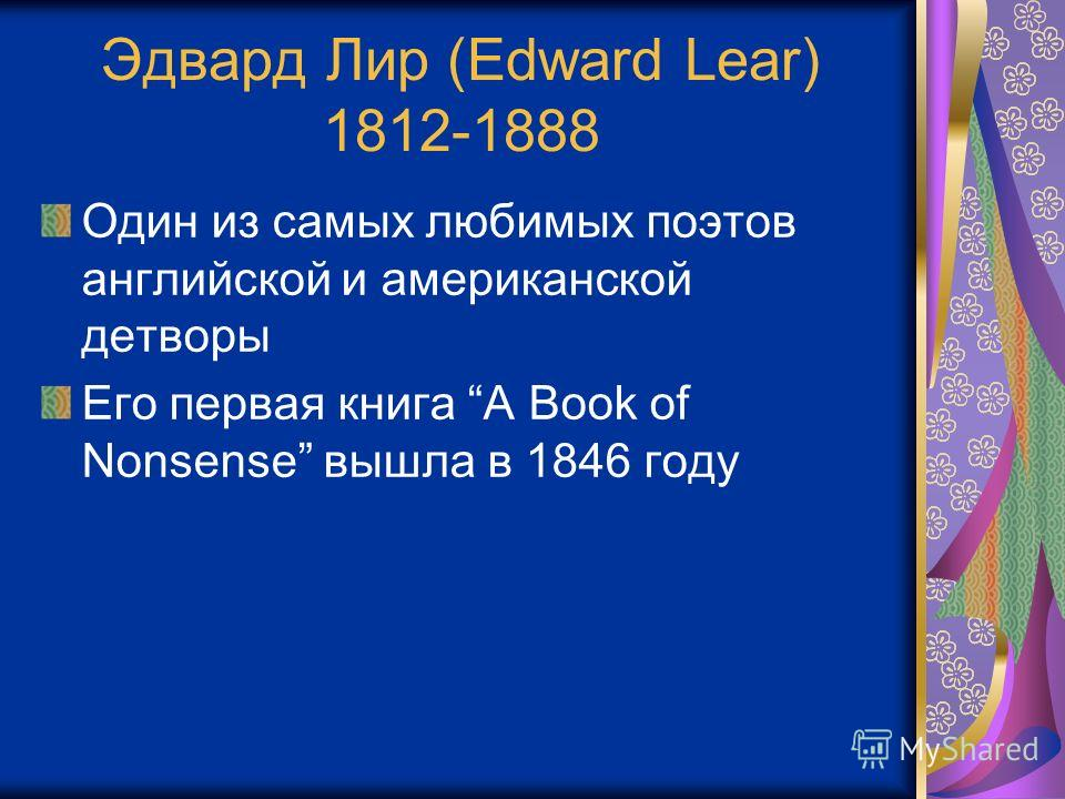 Эдвард Лир (Edward Lear) 1812-1888 Один из самых любимых поэтов английской и американской детворы Его первая книга A Book of Nonsense вышла в 1846 году