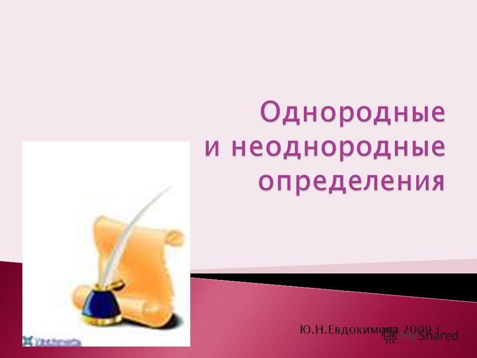 Ю.Н.Евдокимова 2009 г.