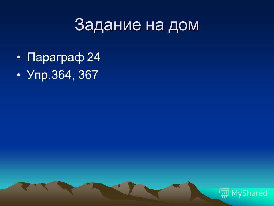 Задание на дом Параграф 24 Упр.364, 367