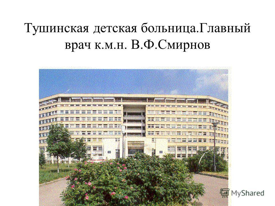Тушинская детская больница.Главный врач к.м.н. В.Ф.Смирнов