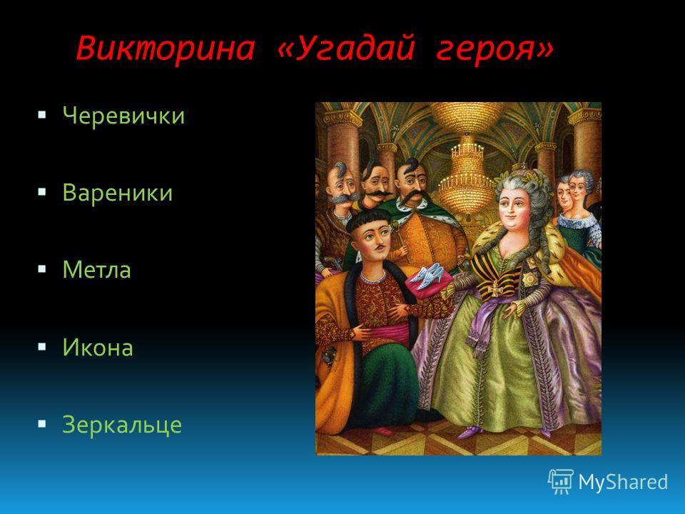 Черевички Вареники Метла Икона Зеркальце Викторина «Угадай героя»