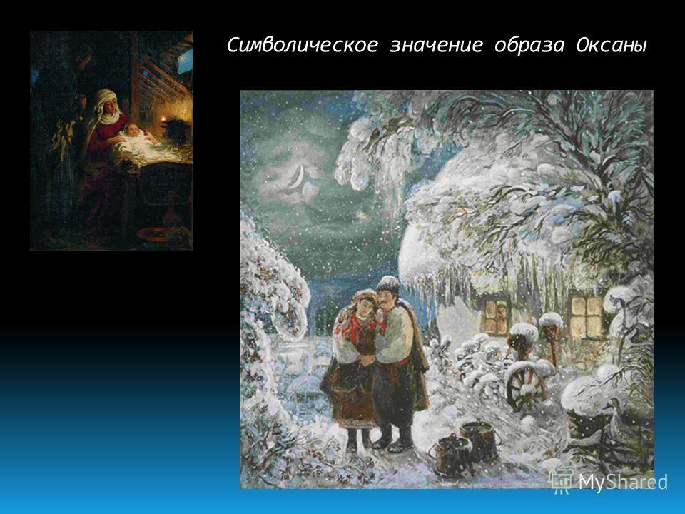 Символическое значение образа Оксаны