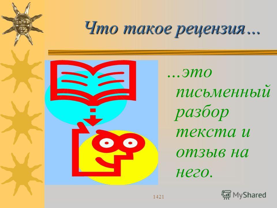1421 Как их выделить? Внимательно прочтите текст! Определите, слова которые встречаются чаще других; Проверьте их соответствие тематике текста.