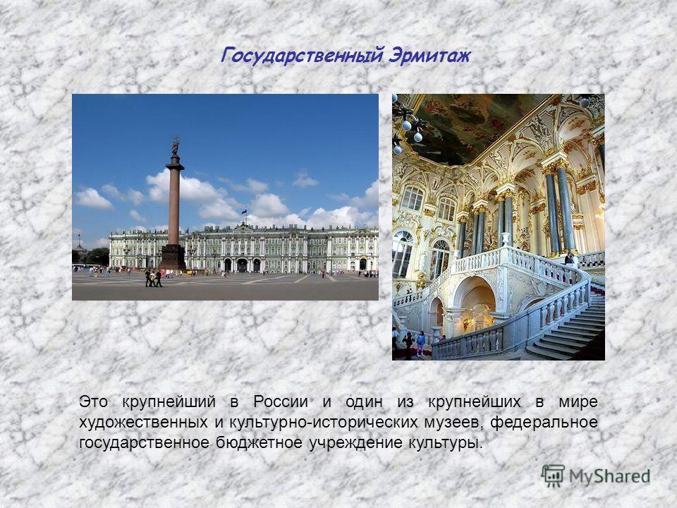 Государственный Эрмитаж Это крупнейший в России и один из крупнейших в мире художественных и культурно-исторических музеев, федеральное государственное бюджетное учреждение культуры.