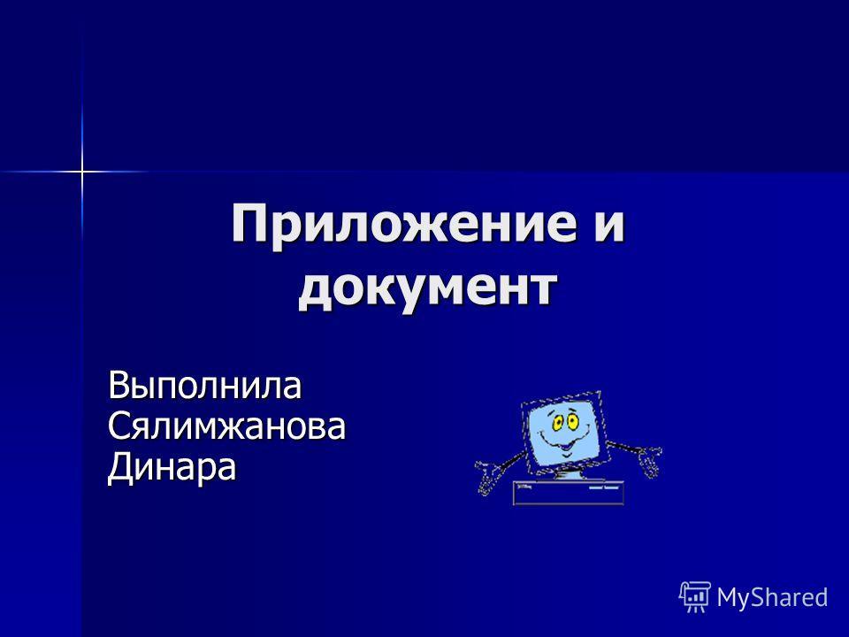 Приложение и документ Выполнила Сялимжанова Динара