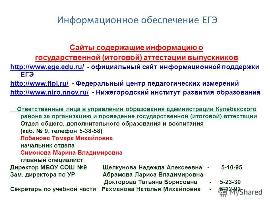 40 Информационное обеспечение ЕГЭ Сайты содержащие информацию о государственной (итоговой) аттестации выпускников http://www.ege.edu.ru/http://www.ege.edu.ru/ - официальный сайт информационной поддержки ЕГЭ http://www.fipi.ru/http://www.fipi.ru/ - Фе