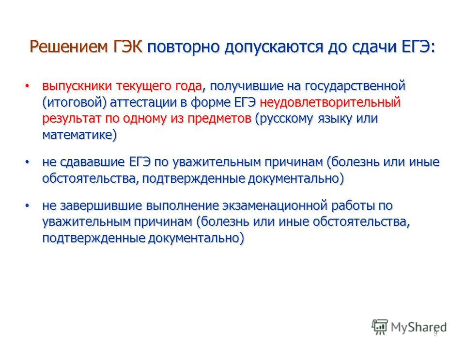 Решением ГЭК повторно допускаются до сдачи ЕГЭ: выпускники текущего года, получившие на государственной (итоговой) аттестации в форме ЕГЭ неудовлетворительный результат по одному из предметов (русскому языку или математике) выпускники текущего года,