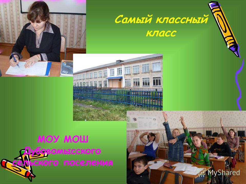 Самый классный класс МОУ МОШ Дубовомысского сельского поселения