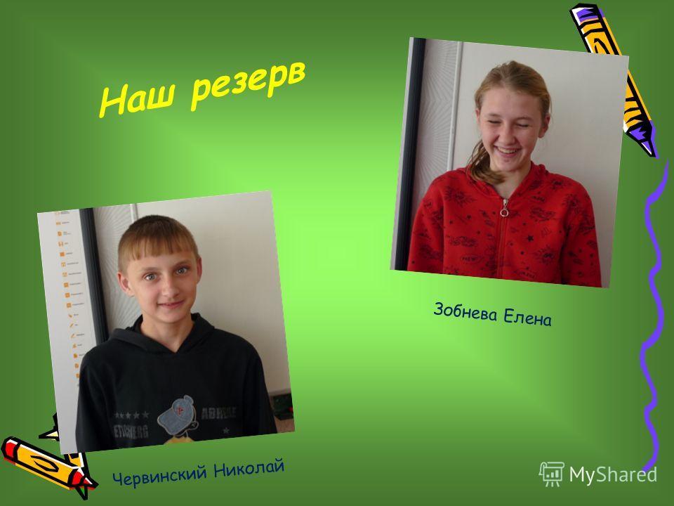 Наш резерв Червинский Николай Зобнева Елена