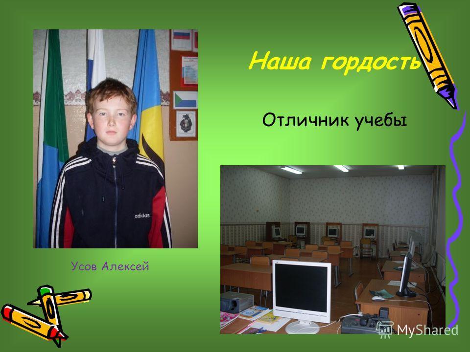 Наша гордость Усов Алексей Отличник учебы
