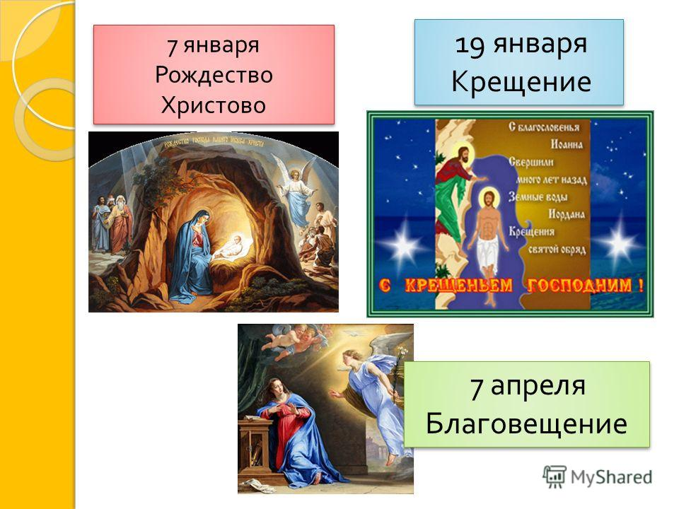 19 января Крещение 19 января Крещение 7 января Рождество Христово 7 января Рождество Христово 7 апреля Благовещение 7 апреля Благовещение