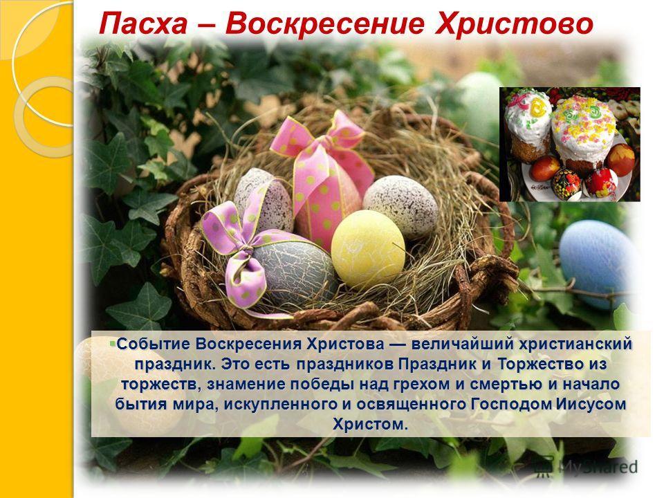 Событие Воскресения Христова величайший христианский праздник. Это есть праздников Праздник и Торжество из торжеств, знамение победы над грехом и смертью и начало бытия мира, искупленного и освященного Господом Иисусом Христом. Событие Воскресения Хр