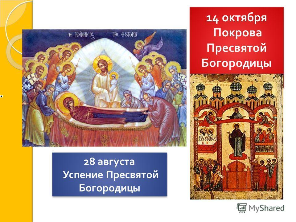 14 октября Покрова Пресвятой Богородицы 14 октября Покрова Пресвятой Богородицы 28 августа Успение Пресвятой Богородицы 28 августа Успение Пресвятой Богородицы