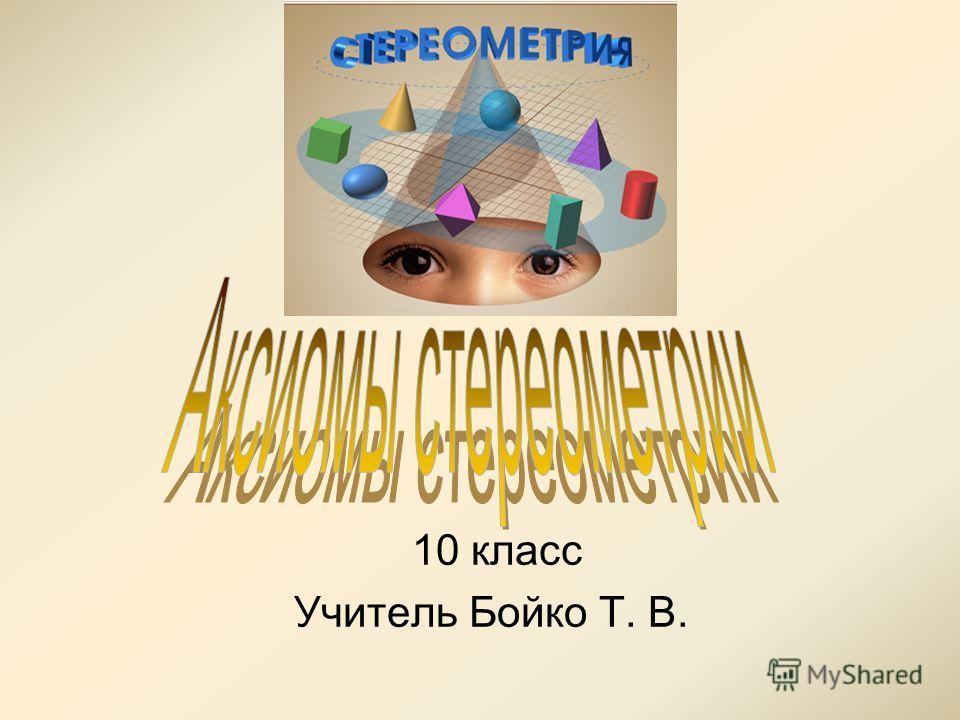 10 класс Учитель Бойко Т. В.