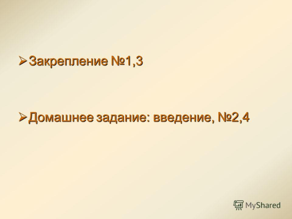Закрепление 1,3 Закрепление 1,3 Домашнее задание: введение, 2,4 Домашнее задание: введение, 2,4