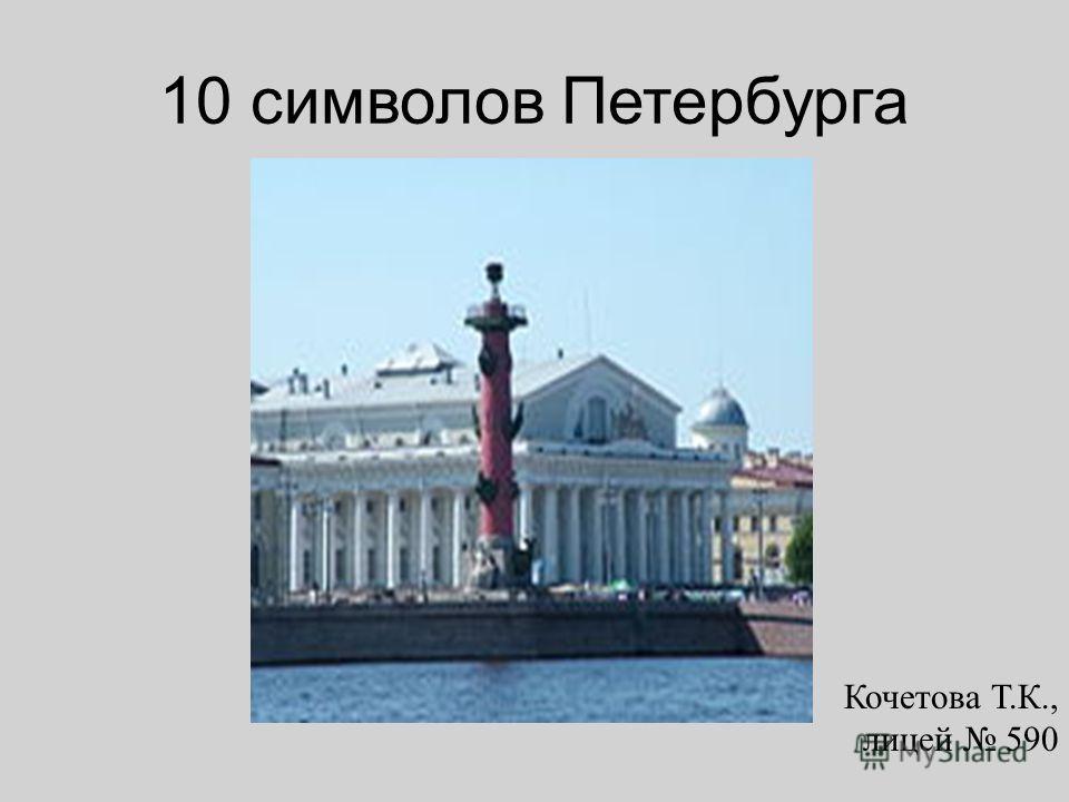 10 символов Петербурга Кочетова Т. К., лицей 590
