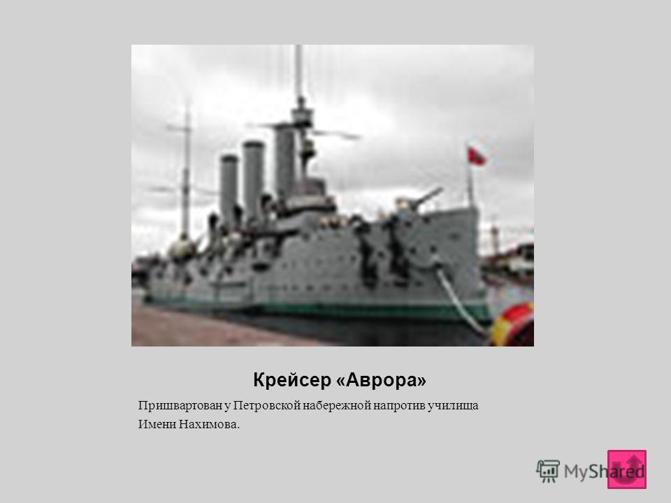 Крейсер « Аврора » Пришвартован у Петровской набережной напротив училища Имени Нахимова.