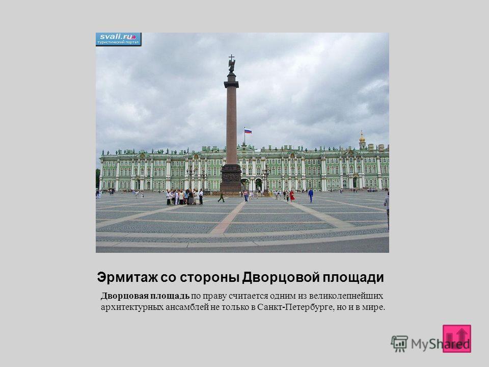 Эрмитаж со стороны Дворцовой площади Дворцовая площадь по праву считается одним из великолепнейших архитектурных ансамблей не только в Санкт - Петербурге, но и в мире.