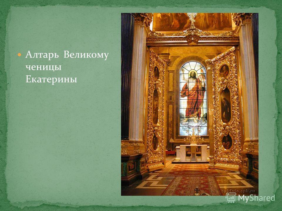 Алтарь Великому ченицы Екатерины