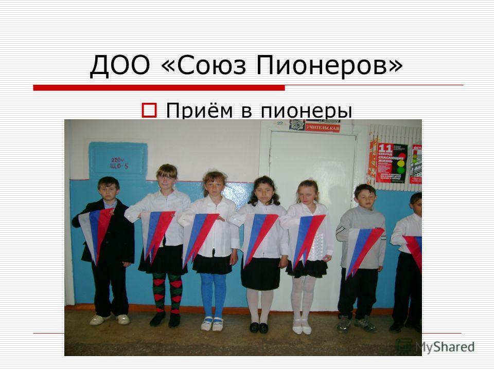 ДОО «Союз Пионеров» Приём в пионеры