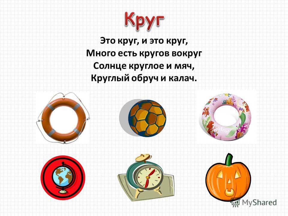 Это круг, и это круг, Много есть кругов вокруг Солнце круглое и мяч, Круглый обруч и калач.