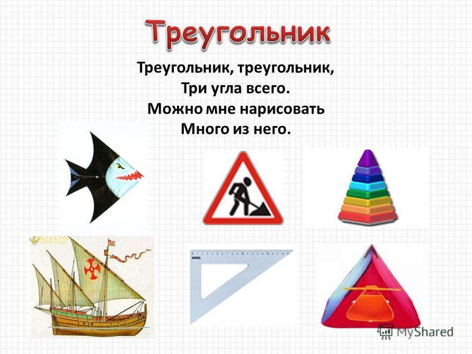 Треугольник, треугольник, Три угла всего. Можно мне нарисовать Много из него.