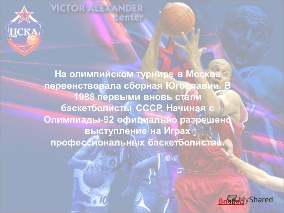На олимпийском турнире в Москве первенствовала сборная Югославии. В 1988 первыми вновь стали баскетболисты СССР. Начиная с Олимпиады-92 официально разрешено выступление на Играх профессиональных баскетболистов. Вперед