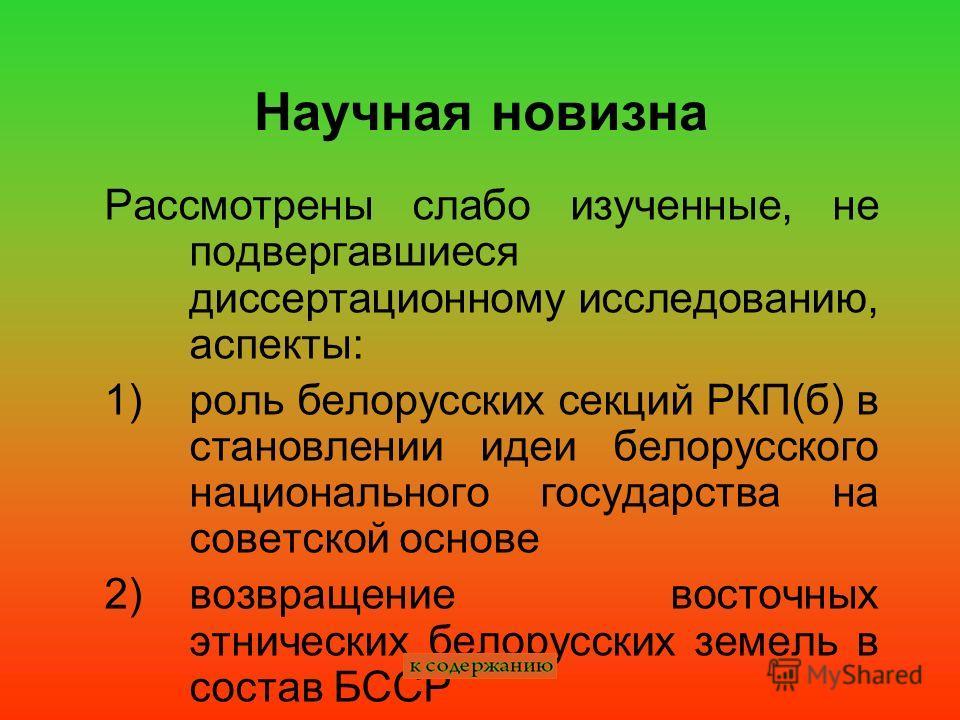 Научная новизна Рассмотрены слабо изученные, не подвергавшиеся диссертационному исследованию, аспекты: 1)роль белорусских секций РКП(б) в становлении идеи белорусского национального государства на советской основе 2)возвращение восточных этнических б