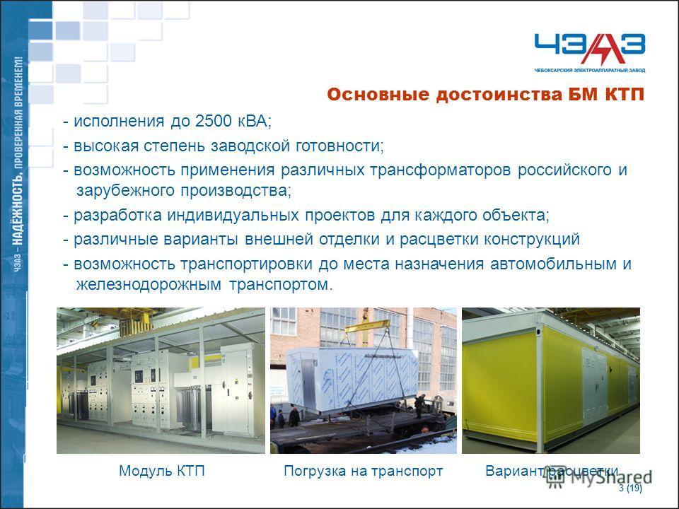 3 (19) - исполнения до 2500 кВА; - высокая степень заводской готовности; - возможность применения различных трансформаторов российского и зарубежного производства; - разработка индивидуальных проектов для каждого объекта; - различные варианты внешней