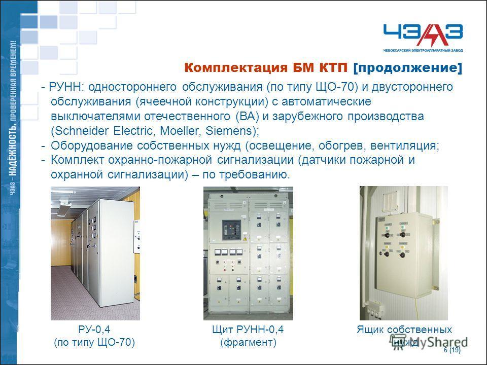 6 (19) - РУНН: одностороннего обслуживания (по типу ЩО-70) и двустороннего обслуживания (ячеечной конструкции) с автоматические выключателями отечественного (ВА) и зарубежного производства (Schneider Electric, Moeller, Siemens); -Оборудование собстве
