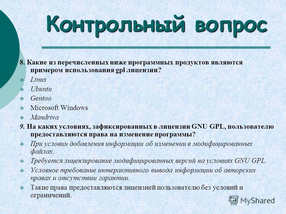 Контрольный вопрос 8. Какие из перечисленных ниже программных продуктов являются примером использования gpl лицензии? Linux Ubuntu Gentoo Microsoft Windows Mandriva 9. На каких условиях, зафиксированных в лицензии GNU GPL, пользователю предоставляютс
